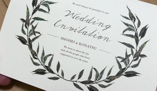 【卒花嫁】結婚式の招待状の切手を貼り間違えた。