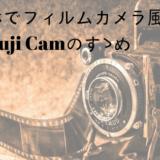 HujiCam フィルムカメラ