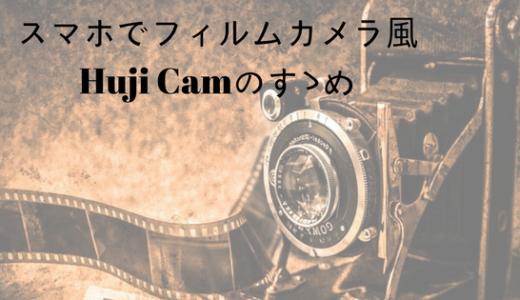 【おすすめアプリ】スマホなのにまるでフィルムカメラ。その名はHuji Cam