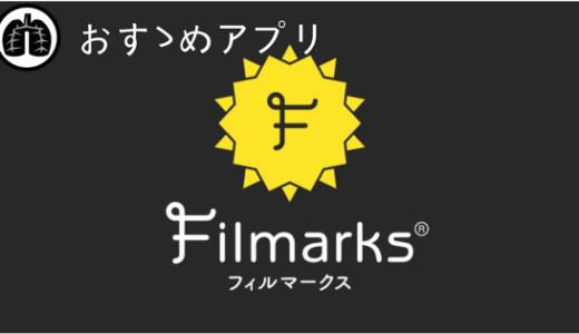【おすすめアプリ】映画好き集まれ!Filmarksのすゝめ