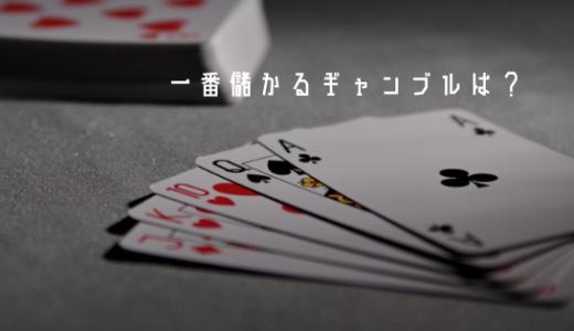 1番儲かる確率の高いギャンブルはなにか考える