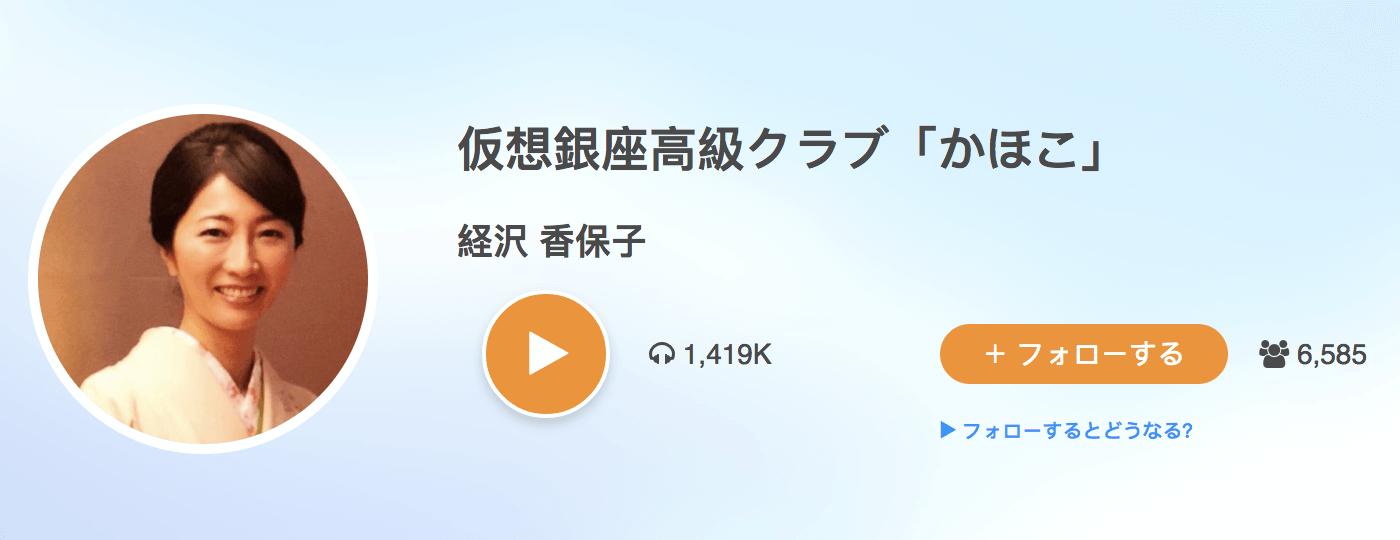 仮想銀座高級クラブ「かほこ」