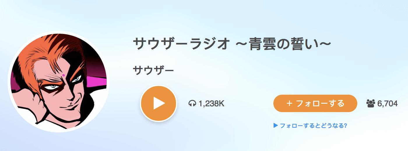 サウザーラジオ 〜青雲の誓い〜