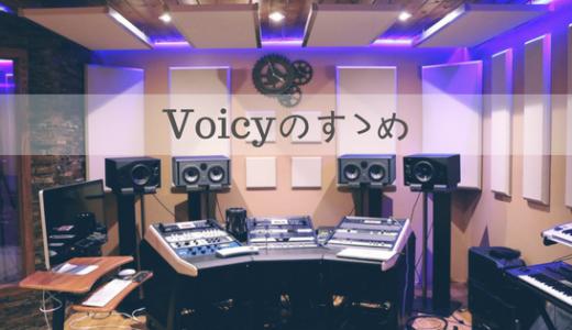 Voicy(ボイシー)で20代のうちに聞いておきたい!おすすめチャンネル3選