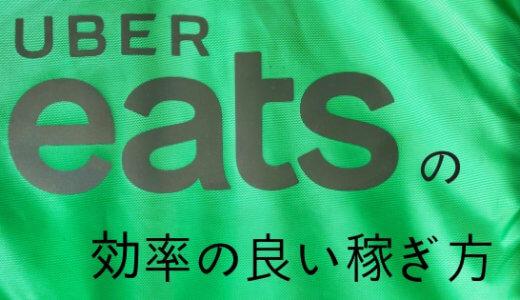 福岡でUber Eats配達員をしてみてわかった効率よく稼ぐコツ