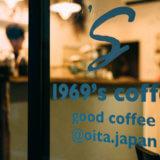 1969's coffee stand