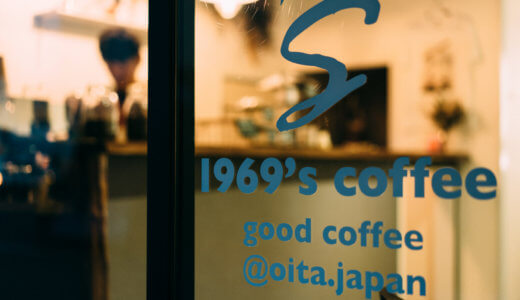 1969's Coffee stand / 大分市高城のおしゃれなコーヒースタンドに行ってきた