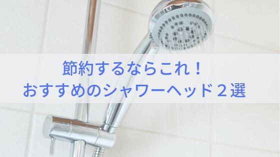節約シャワーヘッド おすすめ