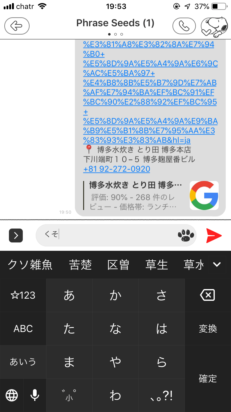gboard Googleキーボード iPhone