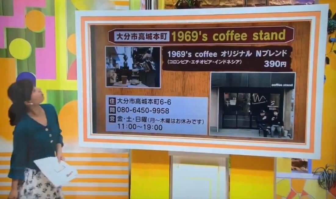 テレビ バズ