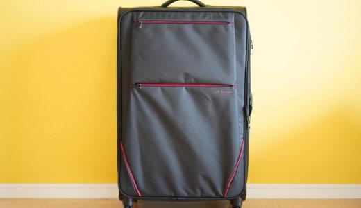 ソフトスーツケースを買うと幸せな気持ちになるからもっと広まれ