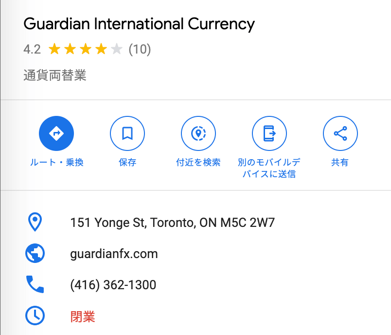 guardian international currency 閉店