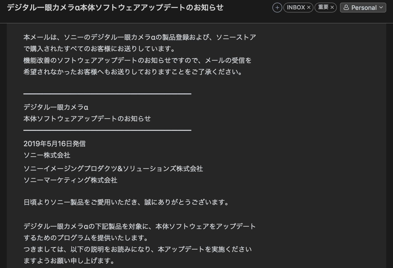 Sonyからソフトウェア・アップデートのお知らせメール