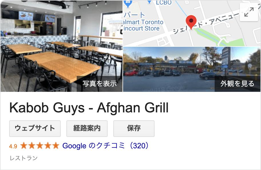 kobob guysのGoogle評価