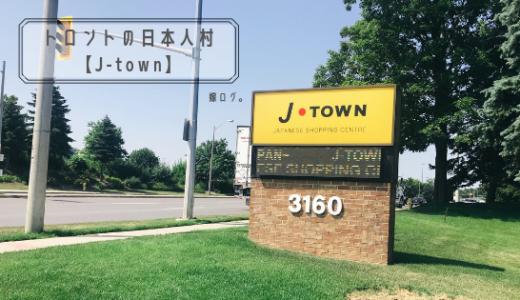 トロントにある日本人の町【J-Town】を探検してみた。