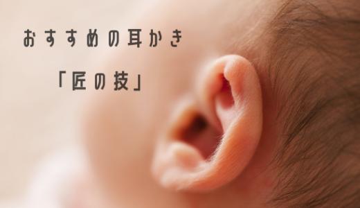 耳かき好きがおすすめするコスパ最強のの耳かき「匠の技」。