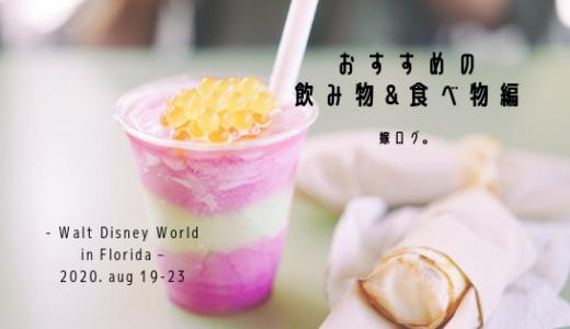 【WDW】パーク内での一番美味しかった食べ物と飲み物。- Walt Disney World in Florida –