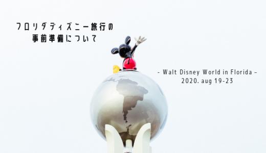 【WDW】フロリダディズニー旅行の事前準備について -Walt Disney World in Florida –