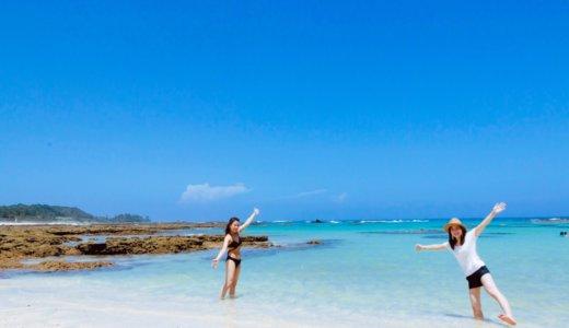 奄美大島旅行1泊2日の旅のしおり。