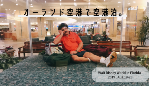 【WDW】夫婦でオーランド空港に空港泊。 -Walt Disney World in Florida –