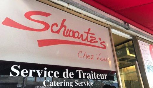 モントリオールに行ったら「Schwartz's」でパストラミサンドを味わおう。