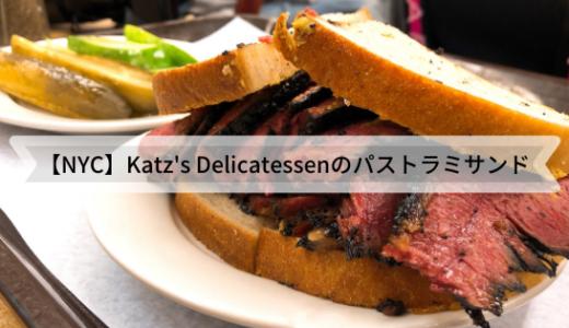 【NY旅行】超おすすめ!カッツ・デリカテッセンのパストラミサンドイッチ。