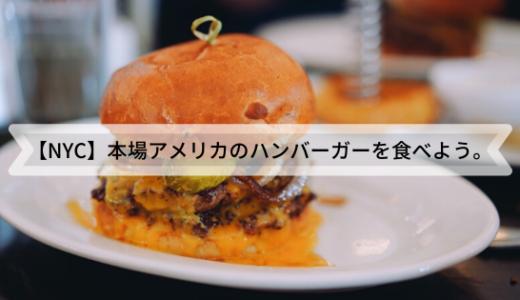 【NY旅行】本場で大人気のハンバーガーを食べに行ってきた。