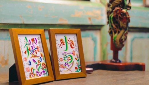 【台湾・九份】掌怪画廊の花文字はお土産にピッタリ。