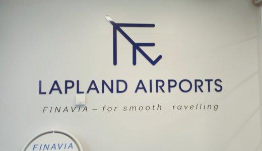 【フィンランド】ロヴァニエミ空港についての情報。