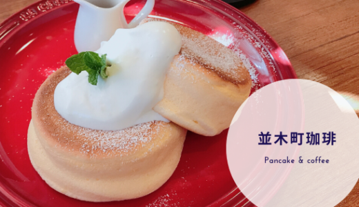 【大分市内】並木街珈琲でふわふわパンケーキを食べてきた。