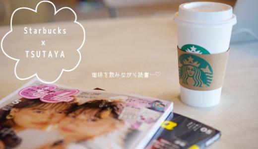 2020年春熊本初オープン!Starbucksと蔦屋書店が提携したブックカフェ「ツタバ」