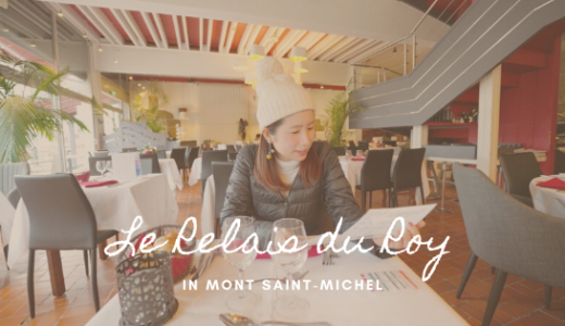 モンサンミッシェルのレストラン「Le Relais du Roy(ル ルレ デュ ロワ)」を食レポ。